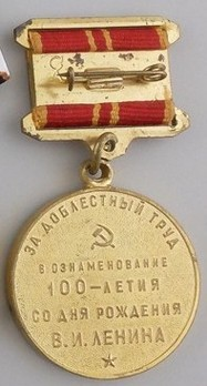 Anniversary of Lenin's Birth Brass Medal (Variation I) Reverse