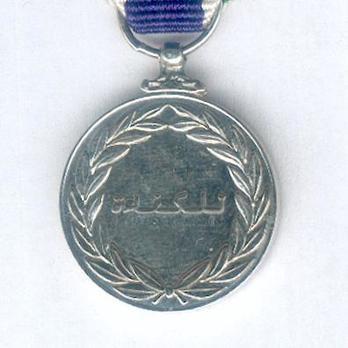 Miniature Royal Oman Police Meritorious Service Medal Reverse