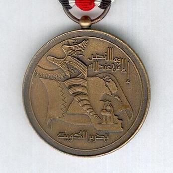 Kuwait Liberation Medal (Medalat al-Tahrir al-Kuwait) Obverse