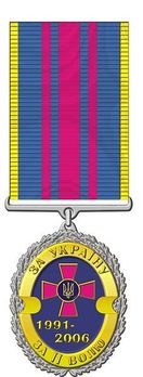 Medal for 15 Years of Armed Forces Obverse