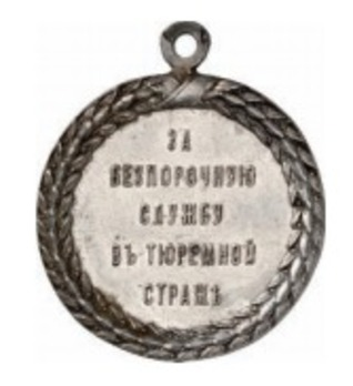 Medal for Blameless Service in the Prison Guard, Type II, in Silver Reverse