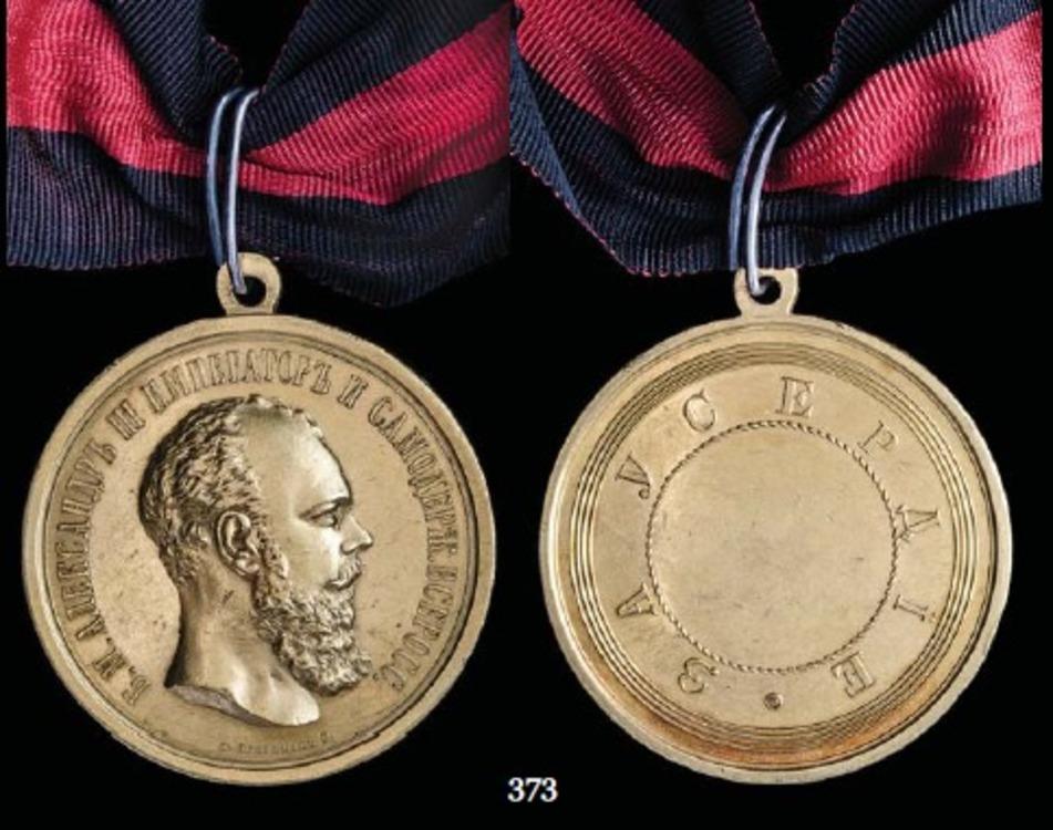 Zeal+medal+alexander+iii+gold+me74