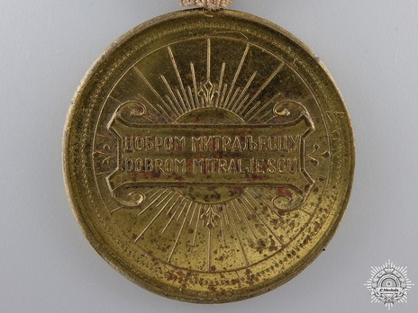 Medal for Military Marksmanship Reverse