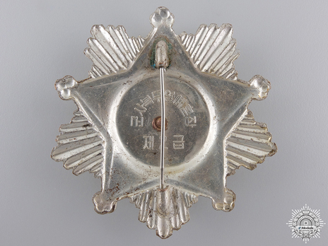 Order of Military Service Honour, II Class Reverse
