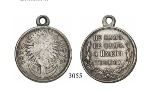 Medal for the Turkish War of 1877-1878, in Silver