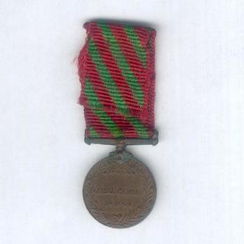 Campaign Medal (Midal al-Hamalat) Reverse
