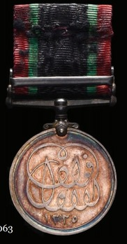 "Khedive's Sudan Medal 1910, in Silver (with ""NYIMA 1917-18"" clasp) (1911-1918)"