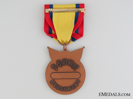 WWII Victory Commemorative Medal Reverse