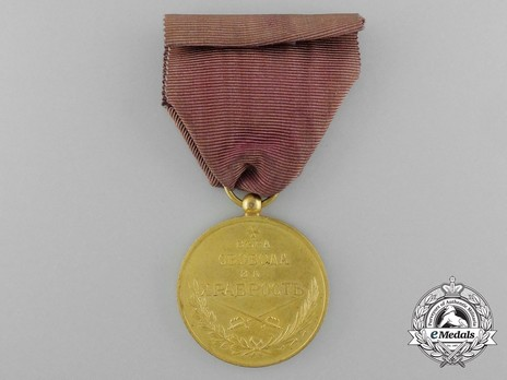 Bravery Medal Reverse