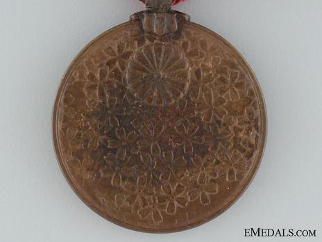 China Incident Commemorative Medal Obverse