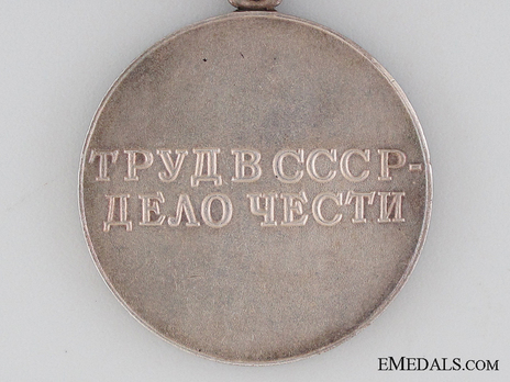Medal for Valiant Labour Silver Medal (Variation II) Reverse