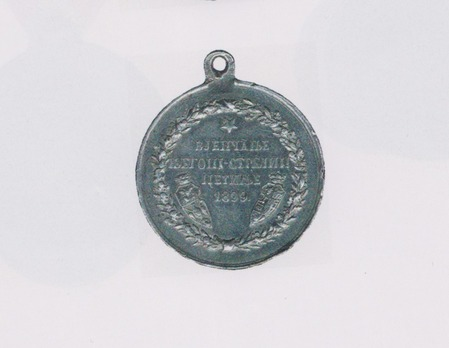 Commemorative Medal for the Marriage of Prince Danilo Reverse
