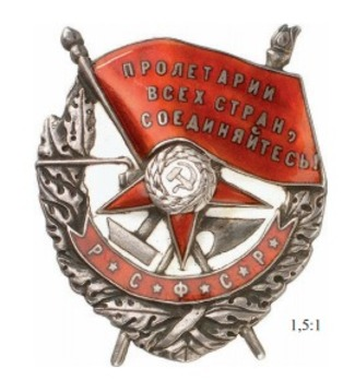 Order of the Red Banner of the RSFSR, Type III, Circular Medal (in silver/gold)