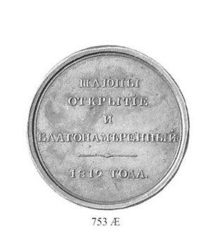 Medal for the Arctic Expedition of 1819-1822, in Bronze (without eyelet) Reverse