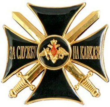 Service in the Caucasus Gold Cross Decoration Obverse