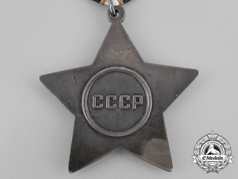 Order of Glory III Class Medal (Variation I) Reverse
