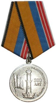 300 Years of the Baltic Fleet Medal Obverse