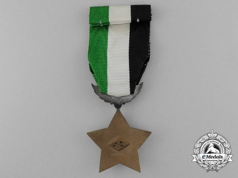 IV Class Badge (for distinguished service, without wreath) Reverse