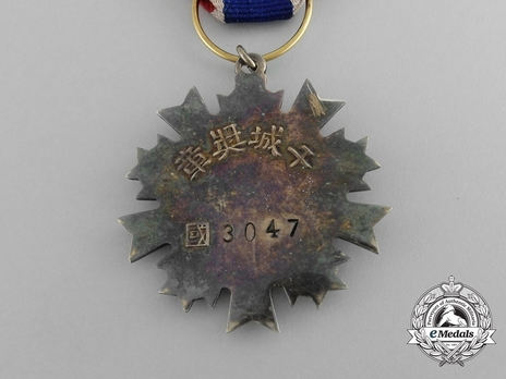 Medal for Victorious Garrison, I Class, II Grade Reverse