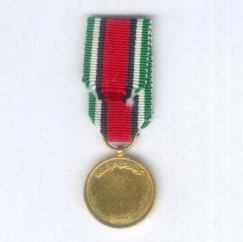 Miniature 1976 Armed Forces Amalgamation Medal Reverse