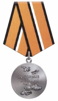 Medal for Distinction in Combat Obverse