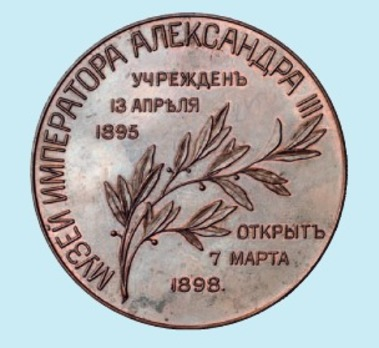 For the Opening of the Alexander III Museum, Table Medal (in bronze) Reverse
