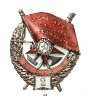 Order of the Red Banner of the USSR, Type II (Variation II, 2nd award)