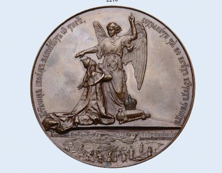 Miraculous Preservation of the Imperial Family, Table Medal (in bronze)