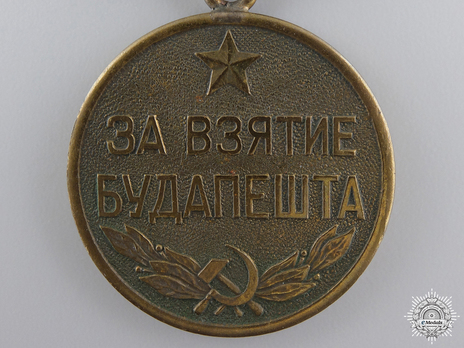 Capture of Budapest Brass Medal (Variation I)  Obverse