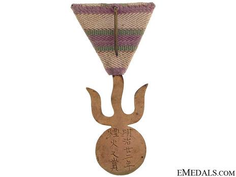 Japanese Society Medal Reverse