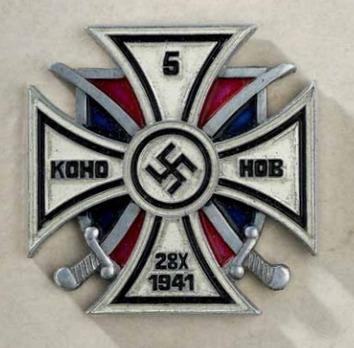 5th Don Cossacks Regiment Cross Obverse