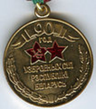 Medal for 90 Years of the Armed Forces Reverse