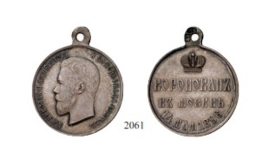 Commemorative Medal for the Coronation of Czar Nicholas II, in Silver