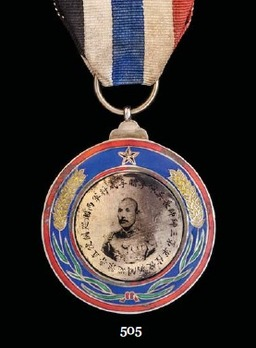 Wu Pei Fu Merit Medal
