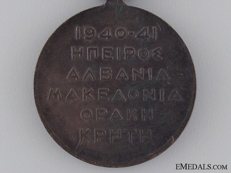 Bronze Medal (Army, 1946-1983) Reverse