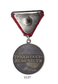 Medal for Distinguished Labour, Type I (Variation I) Reverse