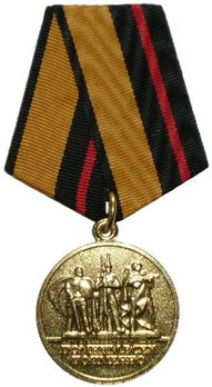 Upholding The Memory Of Fallen Defenders Of The Fatherland Circular Medal Obverse