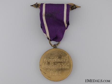 Border Service Gilt Medal Reverse
