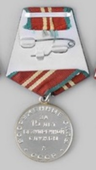 Irreproachable Service in the Armed Forces of the USSR II Class Medal Reverse