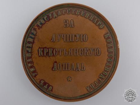 Nicholas II Horse Breeding Bronze Table Medal Reverse