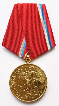 Commemoration of the 850th Anniversary of the City of Moscow Circular Brass Medal Obverse