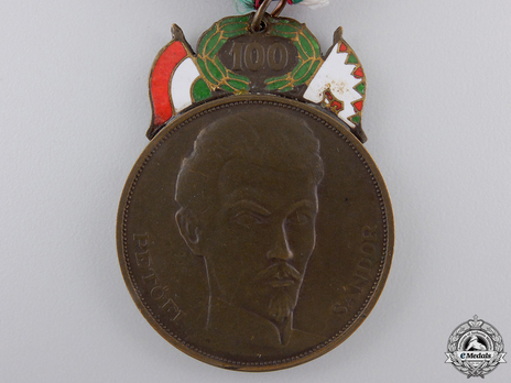 Bronze Medal ObverseMedal of the 100th Anniversary of the Hungarian Uprising Obverse