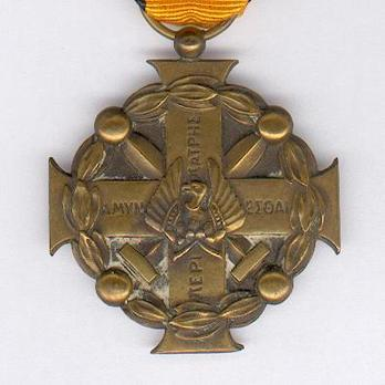 Medal for Outstanding Acts Obverse