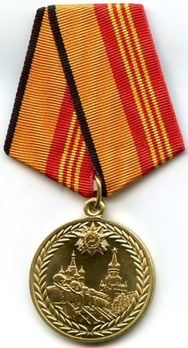 Participation in the Military Parade Marking the Seventieth Anniversary of Victory in the Great Patriotic War Circular Medal Obverse