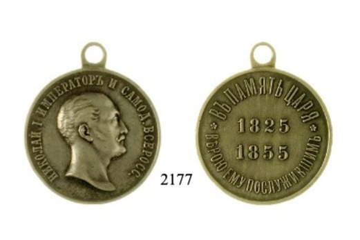 Commemorative Medal of the Reign of Czar Nicholas I, in Silver