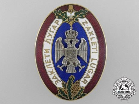 Royal Yugoslavian Sworn Game Warden Badge Obverse