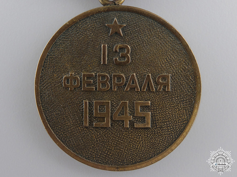 Capture of Budapest Brass Medal (Variation I)  Reverse