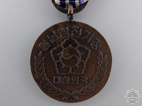 Vietnam War Service Medal Reverse