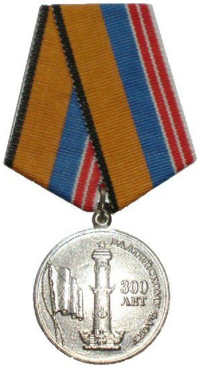 Medal 300 years of the baltic fleet mod rf