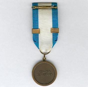 War Veterans Association Medal of Merit Reverse